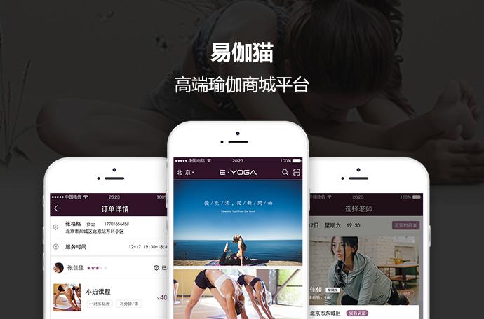 北京易伽猫预约类APP开发-瑜伽约课报名O2O平台(学员端+老师端)